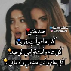 Besties Quotes, True Quotes, Love You Best Friend, Best Friends, Funny Arabic Quotes, Funny Quotes, Cute Love Wallpapers, Love Quotes With Images, Beautiful Arabic Words