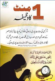 Islamic Phrases, Islamic Messages, Islamic Dua, Islamic Teachings, Islamic Images, Islamic Pictures, Duaa Islam, Islam Hadith, Allah Islam