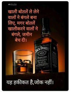 Photo Dosti Quotes, Holy Quotes, Wife Jokes, Bird Quotes, Addiction Quotes, Alcohol Quotes, Girly Attitude Quotes, Marathi Quotes, Heart Touching Shayari