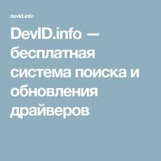 DevID.info — бесплатная система поиска и обновления драйверов