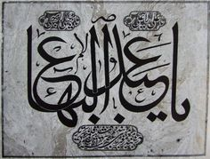 Ya Abdu'l-Baha Ain by Mishkin Qalam #Bahai #calligraphy