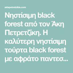 Νηστίσιμη black forest από τον Άκη Πετρετζίκη. Η καλύτερη νηστίσιμη τούρτα black forest με αφράτο παντεσπάνι, σοκολατένιο γλάσο και μαρμελάδα βύσσινο!! Black Forest
