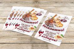 Флаер ресторана СольФасоль | Маркетинговое агентство Resto PR (nice flyer restaurant cafe design ad)