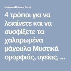 4 τρόποι για να λειαίνετε και να συσφίξετε τα χαλαρωμένα μάγουλα Μυστικά oμορφιάς, υγείας, ευεξίας, ισορροπίας, αρμονίας, Βότανα, μυστικά βότανα, www.mystikavotana.gr, Αιθέρια Έλαια, Λάδια ομορφιάς, σέρουμ σαλιγκαριού, λάδι στρουθοκαμήλου, ελιξίριο σαλιγκαριού, πως θα φτιάξεις τις μεγαλύτερες βλεφαρίδες, συνταγές : www.mystikaomorfias.gr, GoWebShop Platform Exercises, Hair Beauty, Health, Tips, Health Care, Exercise Routines, Excercise, Work Outs, Workout