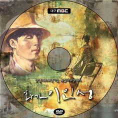 대구MBC - 화가 이인성 - DVD 표지