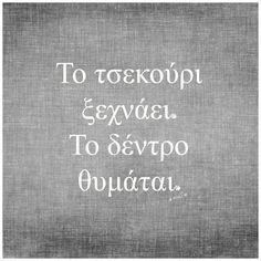 Find images and videos about quotes, greek quotes and greek on We Heart It - the app to get lost in what you love. Smart Quotes, Wise Quotes, Poetry Quotes, Words Quotes, Wise Words, Funny Quotes, Inspirational Quotes, Sayings, Motivational
