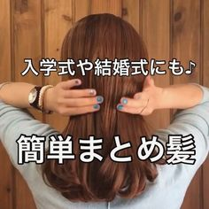 Updo Hairstyles Tutorials, Hair Arrange, Shoulder Cut, Cut Out Design, Hair Makeup, Hair Color, Hair Beauty, Make Up, Photo And Video