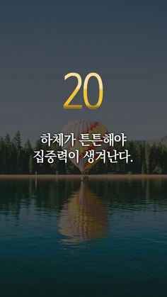 집중력 강화하는 20가지 방법 Wise Quotes, Famous Quotes, Life Words, Thought Process, Powerful Words, Self Development, Self Improvement, Cool Words, Good News