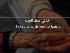 """Will I see my husband in Jannah?""  Find out here:"