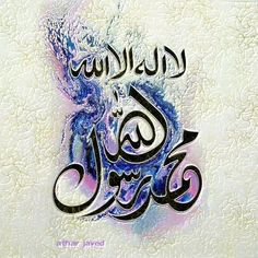is no God but Allah and Muhammad is the messenger of Allah Arabic Calligraphy Art, Arabic Art, Beautiful Calligraphy, Gift Animation, Quran Arabic, Wall Tattoo, Coran, Islamic Pictures, Mural Art
