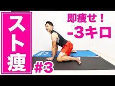 【10分】速攻3キロ減らすストレッチ!美脚効果抜群! - YouTube Health Diet, Health Care, Fitness Diet, Health Fitness, Nice Body, Body Care, Health And Beauty, Bath And Body, Muscle