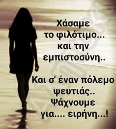 Greek Quotes, I Love You, Philosophy, My Life, Messages, Thoughts, Memes, Ios, Pictures