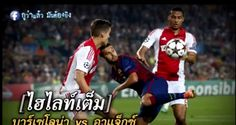ไฮไลท์ฟุตบอล บาร์เซโลน่า 3-1 อาแจ็กซ์ http://winning11soccer.com/home2/hilight/viewclip.php?id=985 ไฮไลท์ฟุตบอล http://www.winning11soccer.com/home2/hilight/index.php ผลบอล http://www.winning11soccer.com/pollball/index.php Official site :  http://www.winning11soccer.com twitter :  https://twitter.com/Winning11Soccer/status/524685113670389760 facebook : https://www.facebook.com/winning11soccer blogger :  http://winning11soccer.blogspot.com/2014/10/3-1.html