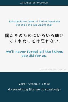 Learn JLPT N4 Grammar: てくれる (te kureru) - http://japanesetest4you.com/flashcard/learn-jlpt-n4-grammar-%e3%81%a6%e3%81%8f%e3%82%8c%e3%82%8b-te-kureru/