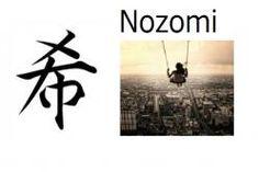 Nozomi (esperanza) Significado: Esperanza, Deseo, Sueño Lecturas: Nozomi, Nozomu (por si solo), Ki, No, Nozo (en compuestos) Nombre de: Chico o Chica 希 en nombres compuestos (Noa, Kazuki, Nozomu)
