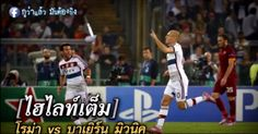ไฮไลท์ฟุตบอล โรม่า 1-7 บาเยิร์น มิวนิค http://winning11soccer.com/home2/hilight/viewclip.php?id=984 ไฮไลท์ฟุตบอล http://www.winning11soccer.com/home2/hilight/index.php ผลบอล http://www.winning11soccer.com/pollball/index.php Official site :  http://www.winning11soccer.com twitter : https://twitter.com/Winning11Soccer/status/524684970627850241 facebook : https://www.facebook.com/winning11soccer blogger : http://winning11soccer.blogspot.com/2014/10/1-7.html