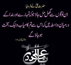 MAULA a.s Ibn Ali, Hazrat Ali, Imam Ali Quotes, Urdu Quotes, Mola Ali, Imam Hassan, Urdu Thoughts, Islamic World, Meaning Of Life
