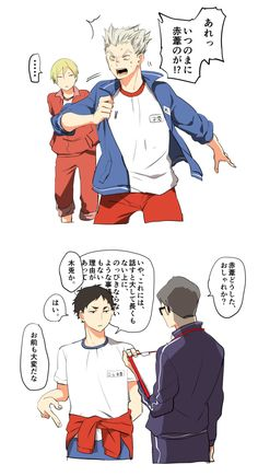 pixiv is an illustration community service where you can post and enjoy creative work. A large variety of work is uploaded, and user-organized contests are frequently held as well. Kagehina, Bokuto X Akaashi, Sugawara Koushi, Kuroo, Haikyuu Fanart, Haikyuu Anime, Anime Chibi, Manga Anime, Haikyuu Characters