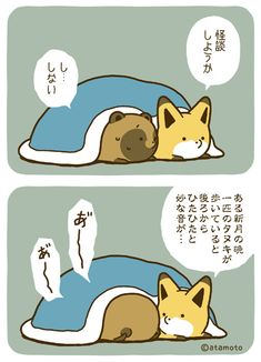 Anime Animals, Funny Animals, Cute Kawaii Animals, Short Comics, Cute Stories, Japan Design, Cute Comics, Cute Characters, Cute Faces