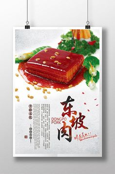 Dongpo Meat Food Promotion Poster#pikbest#templates Food Template, Templates, Food Promotion, Meat Food, Meat Recipes, Pork, Cake, Desserts, Poster