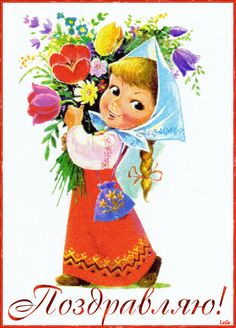 Happy Mother's Day! To all the Family Mommas Vintage Greeting Cards, Vintage Postcards, Holiday Gif, Old Cards, Illustration Art, Illustrations, Happy Mother S Day, Gifs, Russian Art