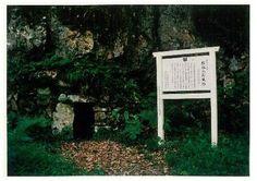 野谷石風呂  山口市徳地地域は、源平の争乱で焼失した東大寺の再建用材を調達するために重源上人が訪れた地です。この石風呂は材木調達に従事した人夫達を保養する、現代でいうならサウナです。この野谷の石風呂は国指定の史跡になっています。