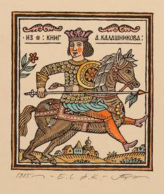 S. K. Tjukanow, Art-exlibris.net