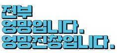 한글 레터링 전시 <시원해지고싶다> :: 텀블벅
