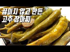 끓이지 않고 간단하게 만드는 황금비율의 고추장아찌~ 짜지 않고 끝까지 아삭아삭하게! - YouTube Tteokbokki Recipe, Korean Food, Kimchi, Sausage, Sweet Home, Food And Drink, Cooking Recipes, Meat, Ethnic Recipes