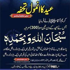 Noor Duaa Islam, Allah Islam, Islam Quran, Quran Pak, Islam Hadith, Muslim Quotes, Religious Quotes, Islamic Quotes, Allah Quotes