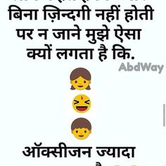 100+ Funny Jokes. Santa Banta Jokes. Hindi Chutkule, Hindi Jokes, Whtatsapp Jokes - BaBa Ki NagRi Funny Chutkule, New Funny Jokes, Funny Jokes In Hindi, Hindi Chutkule, Santa Banta Jokes, Dslr Background Images, Vows, Jokes In Hindi
