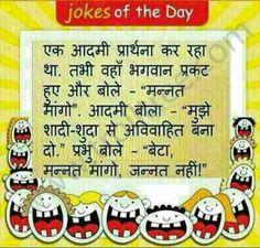 Mannat Mango Beta #Jannat Nahi…!!!! - TrollTree Share Funny #Marriage Trolls - http://www.trolltree.com/