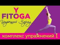 Утренний заряд | Комплекс упражнений 1 | FIT☼YOGA - YouTube