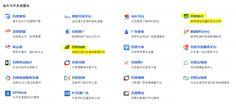 baidu service china search engine