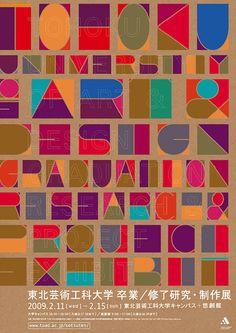 Japanese Poster: Tohoku University. Shunsuke Umeki. 2009