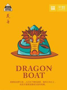 The Dragon Boat Festival/2012 on Behance