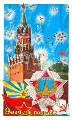 Victory Day May. Communist Propaganda, Propaganda Art, Vintage Posters, Vintage Photos, Moscow Kremlin, 8th Of March, Advertising Poster, Old Postcards, Soviet Union