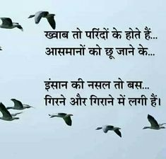 Hindi Quotes, Best Quotes, Thoughts In Hindi, Intresting Facts, Reality Quotes, Deep Words, Cool Words, Motivational, Poetry