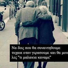 greek quotes Favorite Quotes, Best Quotes, Funny Quotes, Greek Love Quotes, Love Pain, English Quotes, Story Of My Life, True Words, Travel Quotes
