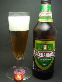 Cerveja Apcehaabhoe, estilo Premium American Lager, produzida por Baltika Brewery, Rússia. 5.1% ABV de álcool.