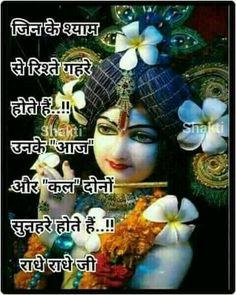 Krishna Quotes In Hindi, Krishna Hindu, Radha Krishna Love Quotes, Baby Krishna, Jai Shree Krishna, Lord Krishna Images, Krishna Photos, Radhe Krishna, Hanuman Chalisa