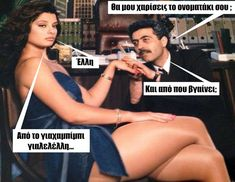 Free Tv And Movies, Ancient Memes, Greek Language, Weird Pictures, Greek Quotes, Sophia Loren, Funny Photos, Erotic, Thighs
