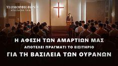 Πολλοί άνθρωποι στη θρησκεία πιστεύουν ότι έχουν αποδεχθεί τις αμαρτίες τους και έχουν μετανοήσει, πιστεύοντας στον Κύριο, οπότε έχουν λυτρωθεί και έχουν σωθεί διά της χάριτος. Όταν έρθει ο Κύριος, θα τους ανεβάσει αμέσως στη βασιλεία των ουρανών, και δεν γίνεται να επιτελέσει ξανά το έργο του εξαγνισμού και της σωτηρίας. Αυτή η άποψη είναι σύμφωνη με την πραγματικότητα του έργου του Θεού;  #χριστοσ #λογια_χριστου #δευτερα_παρουσια #αγια_γραφη #ευαγγελια #Εκκλησία #Προσευχή #Χριστιανισμός Voices Movie, Films Chrétiens, Saint Esprit, Kingdom Of Heaven, Beautiful Voice, Ticket, Ciel, The Voice, Videos