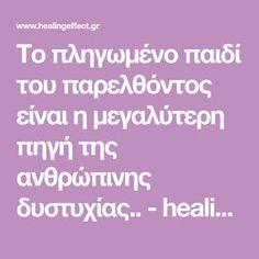 Το πληγωμένο παιδί του παρελθόντος είναι η μεγαλύτερη πηγή της ανθρώπινης δυστυχίας.. - healingeffect.gr