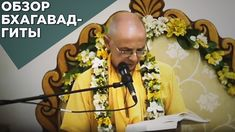 8) 2017.04.09 - Обзор Бхагавад-Гиты. Глава 4 (Москва) - Бхакти Вигьяна Госвами