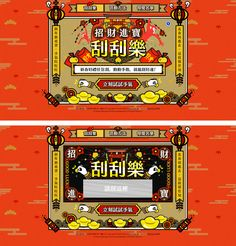 Web Layout Reference #參考 #新年 #喜氣 #招財進寶 #刮刮樂 #紅色 #紅包
