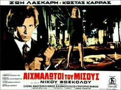Old Greek, Classic Movies, Horror Movies, Cinema, Animation, Movie Posters, Fictional Characters, Artists, Blog