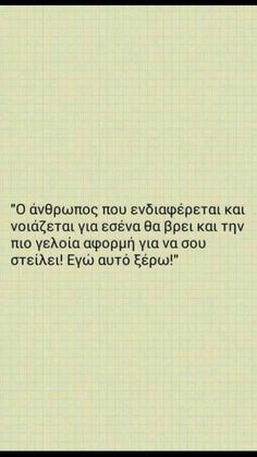 New Quotes, Love Quotes, Greece Quotes, Greek Words, Relationship Quotes, Breakup, Life Lessons, Favorite Quotes, Wisdom
