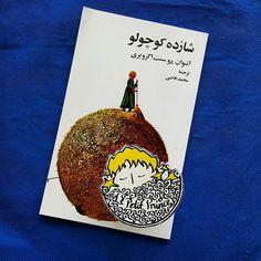 Günaydın.  Gün 15. Farsça: Shahzadeh kudzhulu  1954 yılında Mohammad Gazi çevirisiyle Bibliothèque d'Iran tarafından basıldı.  #kucukprens #küçükprens #hergün1küçükprens #lepetitprince #theittleprince #elprincipito  #opequenoprincipe #derkleineprinz #ilpiccoloprincipe #b612 #koleksiyon #collection #kitap #kitapokuma #exupery #kitapokumak #kitapkurdu #reading  #kucukprensmuze #küçükprensmüzesi #iran #farsça #farsi #persian #shahzadehkudzhulu