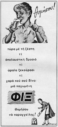 ΦΙΞ μπύρα greek old classic beer advertising